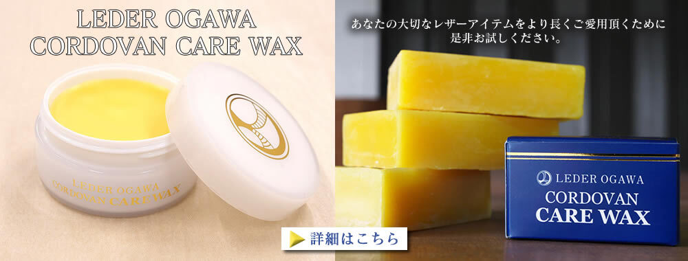 LEDER OGAWA CORDOVAN CARE WAX